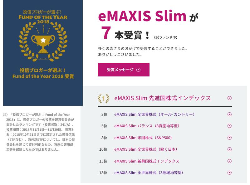 eMAXIS Slim ファンドオブイヤー2018