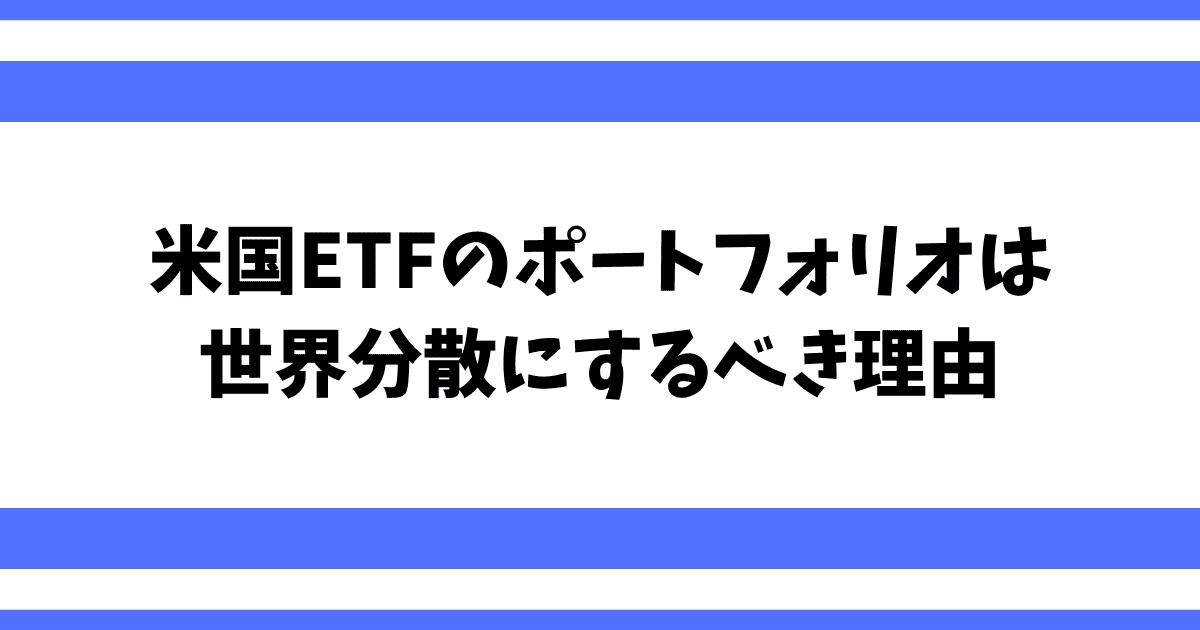 米国ETFのポートフォリオは世界分散にするべき理由