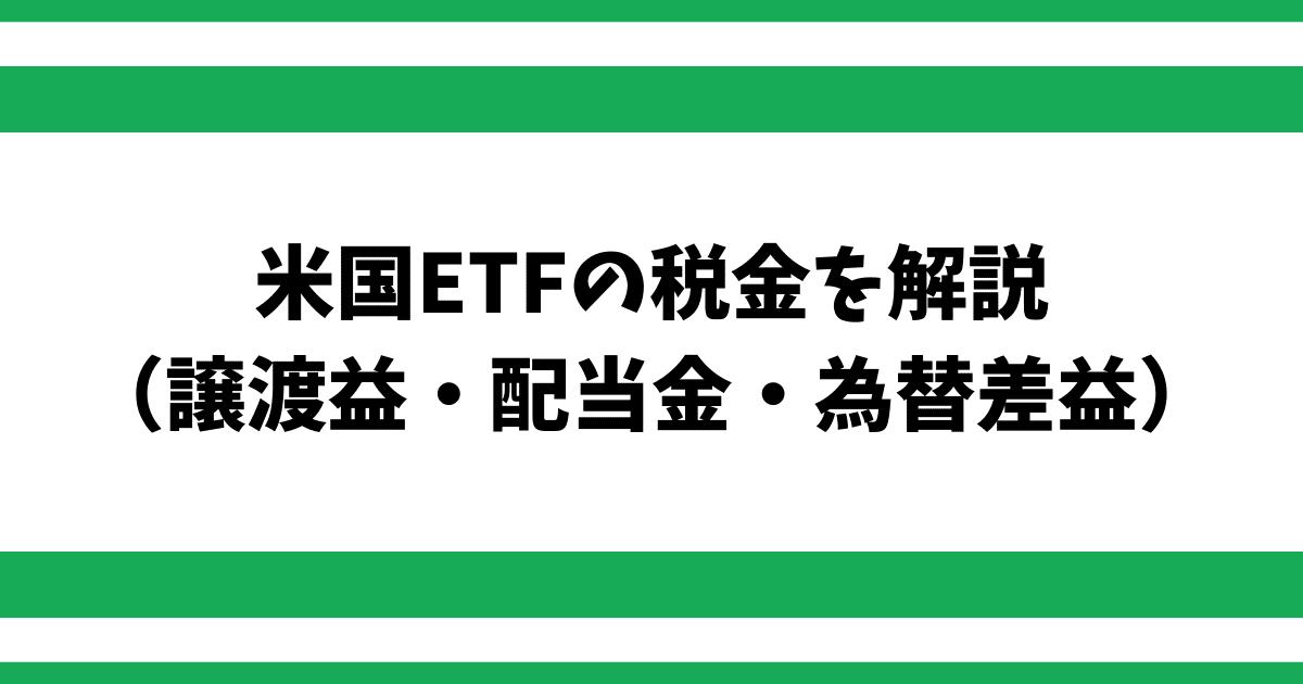 【SBI証券】米国ETFの税金を解説
