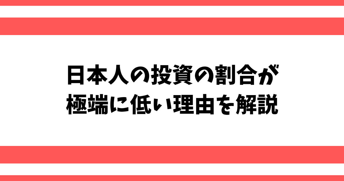 日本人の投資の割合が極端に低い理由