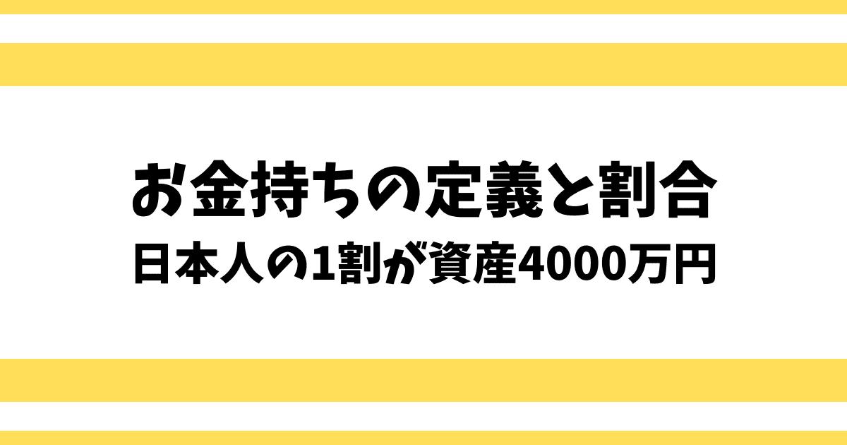 【お金持ちの定義と割合】日本人の1割が資産4000万円