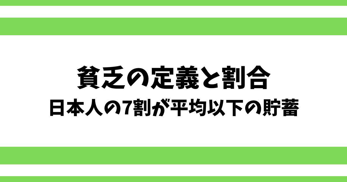 【貧乏の定義と割合】日本人の7割が平均以下の貯蓄