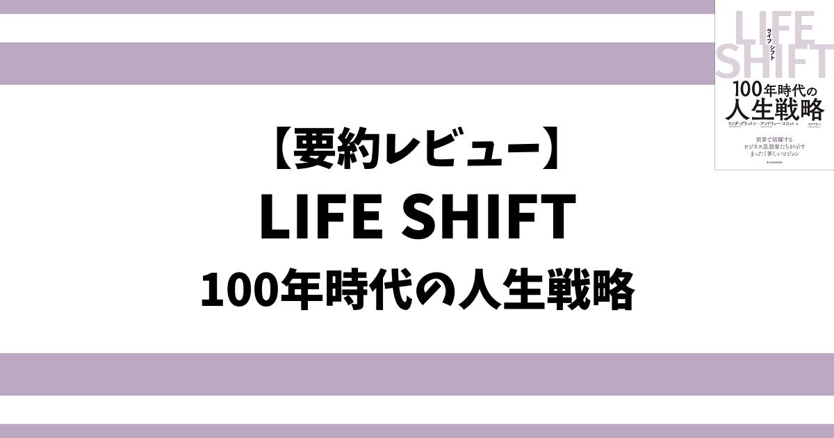LIFE SHIFT 100年時代の人生戦略の要約レビュー