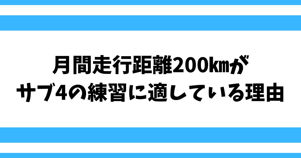 月間走行距離200kmがサブ4の練習に適している理由