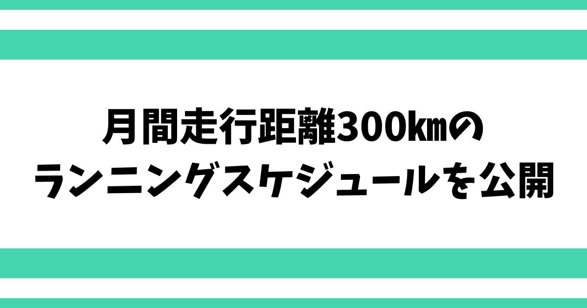 月間走行距離300kmのランニングスケジュール