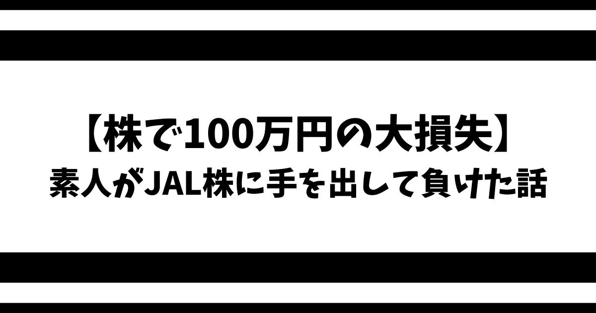 素人がJAL株で100万円を損した話